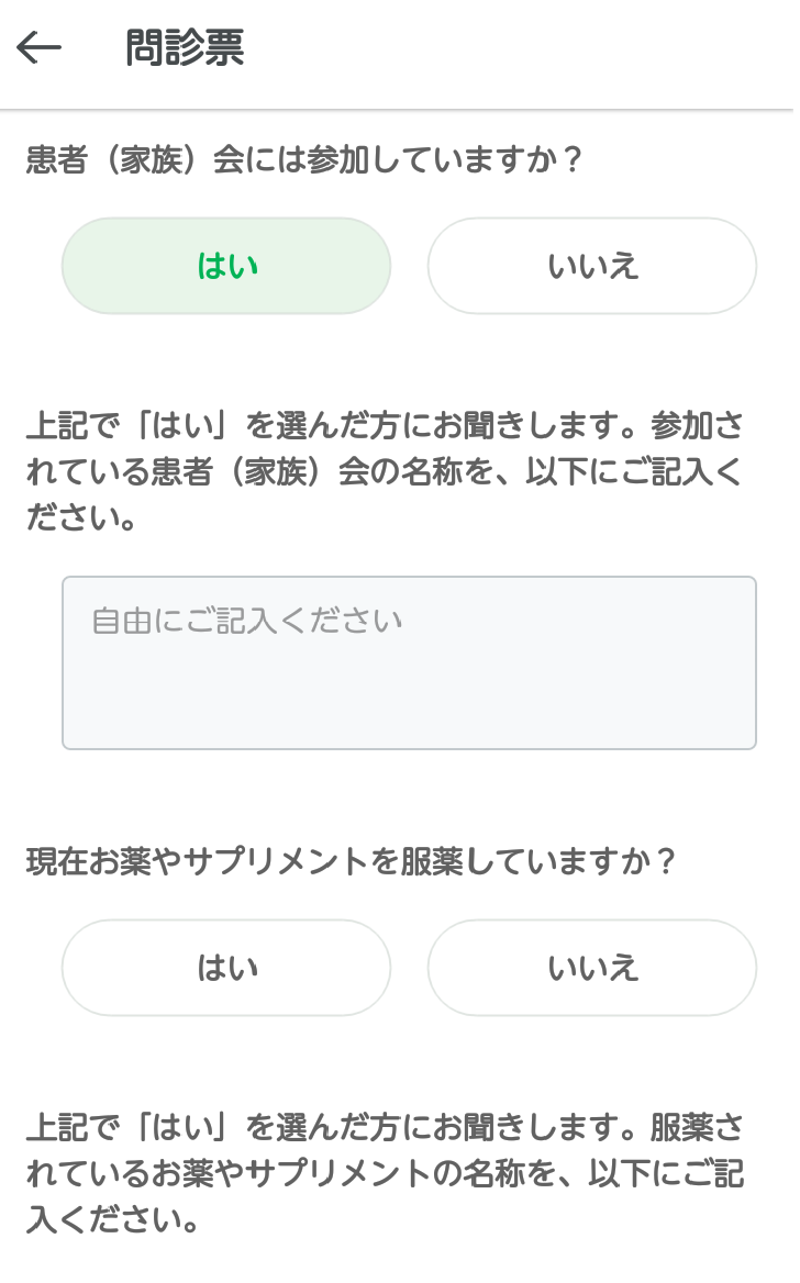 【参考】問診票設問(家族会等)