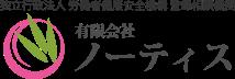 鹿児島のストレスチェック・健康経営・産業医をお探しなら 有限会社ノーティス